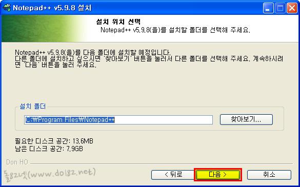 Notepad++ 설치위치