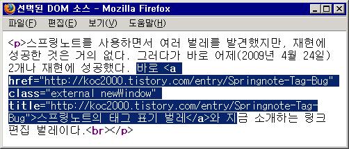 위의 작업을 통해 보게된 선택한 영역의 HTML 소스