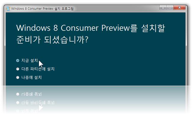 Windows 8 Consumer Preview를 설치할 준비가 되셨습니까?