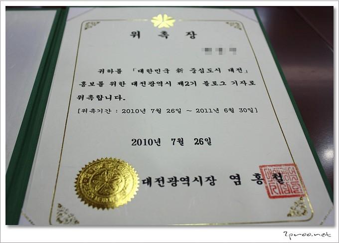 대전광역시장 영홈철, 위촉장 블로그 기자