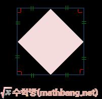 정사각형의 중점을 연결해서 만든 사각형 - 정사각형