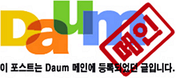 daum.net 메인에 등록된 포스트