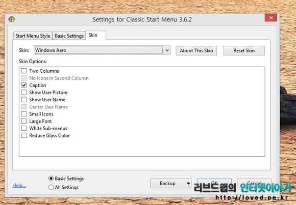 윈도우8 시작버튼 클래식 쉘 Classic Shell  스킨 설정