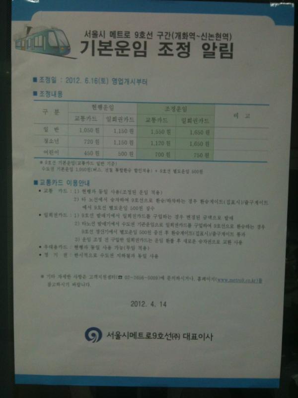 서울시 메트로 9호선 구간(개화역~신논현역) 기본운임 조정 알림