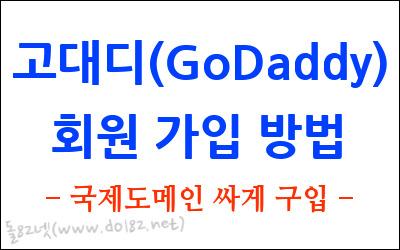 고대디(GoDaddy) 회원가입 방법 - 국제도메인 싸기 구입