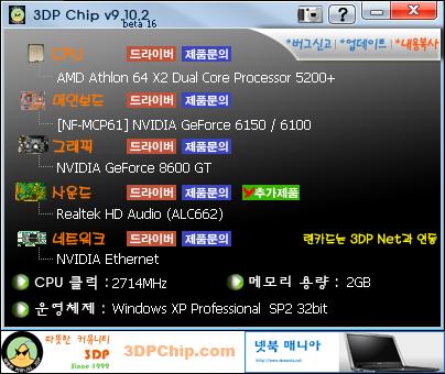 3DP Chip, 3DP CHIP 최신버전, COMPUTER, computer driver, driver, Hardware driver, Hardware Tech, It, 드라이버, 드라이버 설치, 드라이버 자동검색, 드라이버 자동설치, 드라이버 자동설치 프로그램, 드라이버 프로그램, 사운드드라이버자동설치, 윈도우 설치, 윈도우 설치후 드라이버 설치, 윈도우 자동 드라이버, 자동 드라이버 설치, 자동드라이버, 자동드라이버 설치, 자동드라이버 설치프로그램, 자동드라이버다운, 자동드라이버설치, 컴퓨터 드라이버, 컴퓨터 드라이버 자동설치, 컴퓨터 드라이버 자동설치 프로그램, 컴퓨터 하드웨어 드라이버, 프로그램, 하드웨어 드라이버, 하드웨어 드라이버 자동 설치