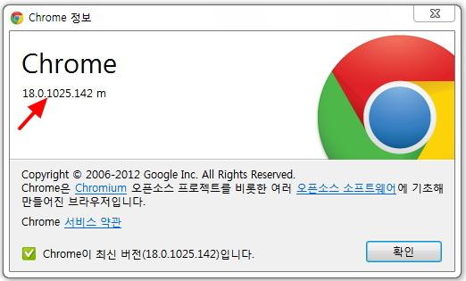 구글크롬18.0.1025.142
