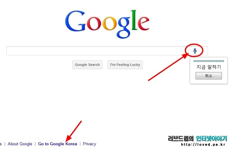 구글 음성검색, 음성검색, 구글 크롬 음성검색, 구글 지도 음성검색, 아이폰 음성검색, 안드로이드폰 음성검색, PC 음성검색