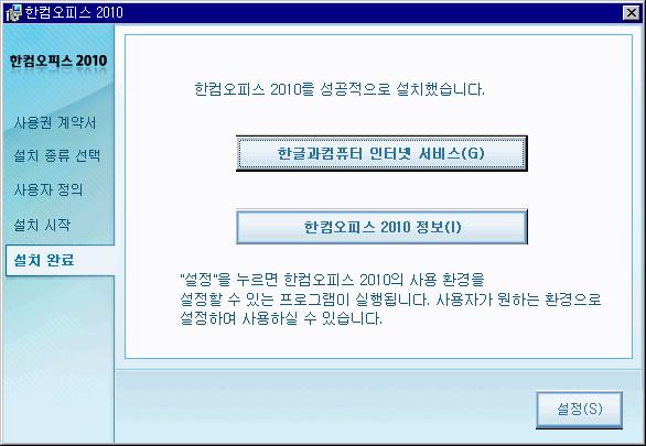 한컴오피스2010 베타버전 설치 완료
