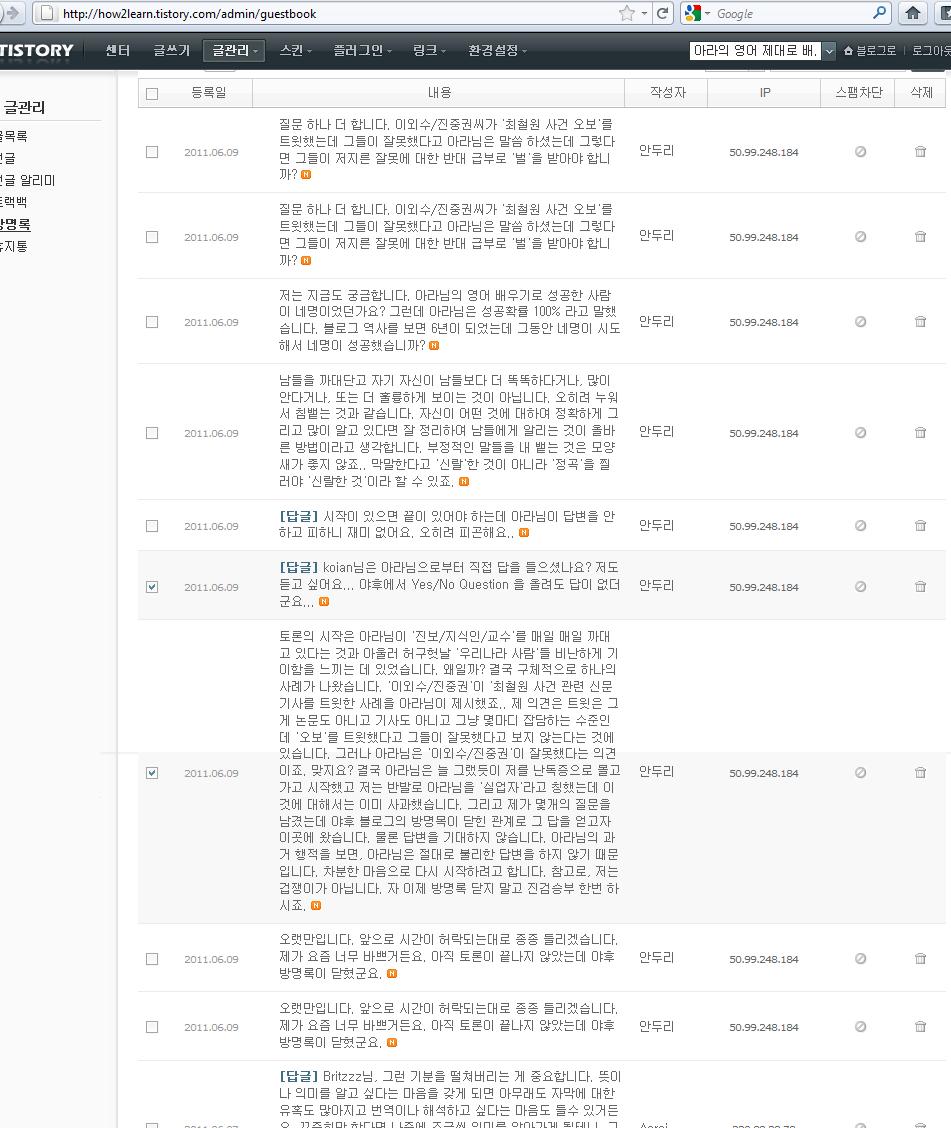 2011/06/09 11:47분경에 아라의 영어 제대로 배우기 방명록 관리자 메뉴에서 화면 캡처한 내용 (해당 내용은 삭제할 것이고, 증거용으로 화면 캡처했습니다.)