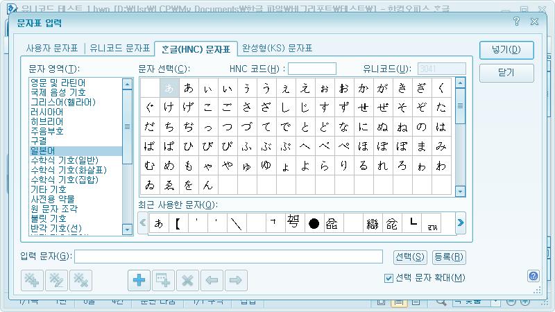 문자표를 불러오면 방금 사용한 문자를 표시하고 있습니다. 일단 HNC 코드 부분을 지웁니다.