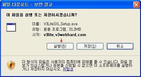 무료백신 v3 다운 설치