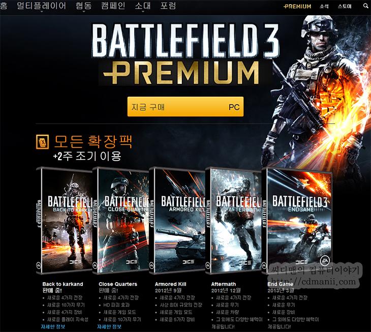 배틀필드3, 배틀필드3 프리미엄, 구매, 후기, 리뷰, SKB, KT, IT, 확장팩, Close Quarters, Battlefield3 Premium, 프리미엄, 게임, 게이밍,배틀필드3 프리미엄 구매 후기  배틀필드 오리지널은 거의 나오자마자 바로 구매를 했었는데요. 지금은 시기가 좀 지나서 할인해서 판매하기도 하죠. 근데 저도 오리널은 너무 오랫동안 해와서 좀 지루하더군요. 배틀필드3 프리미엄을 구매를 해버렸습니다. 맵도 다양해지고 프리미엄에 맞는 다양한 혜택도 지원하는데요. 진짜 전장에서 싸우는듯한 느낌을 전한다는 극찬을 받은 배틀필드3인만큼 프리미엄은 정말 더 재미있는 느낌을 전해줍니다. 일단 저는 별을 달아서 더이상 무기가 변하지 않아서 좀 식상했고 항상 하던 맵에서 해서 재미가 적었던 오리지날에서 이제는 확장팩 프리미엄으로 상당히 다양해진 맵에서 게임과 진짜 전장에 있는것처럼 정신없는 분위기, 그리고 계속 추가되는 무기등 때문에 재밌네요. 그럼 배틀필드3 프리미엄을 처음 구매하고 난 뒤 후기를 적어보겠습니다.