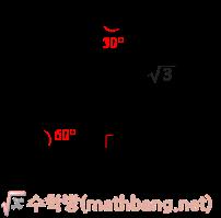 특수한 각의 삼각비 - 60°
