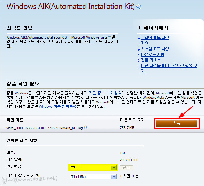 Windows AIK(Automated Installation Kit) 다운화면