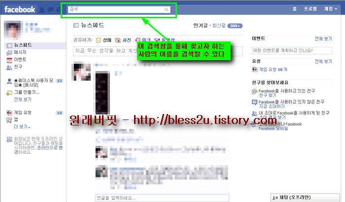 페이스북 친구 찾기, 친구 추가, 친구 삭제 (             facebook ) 사용법 3