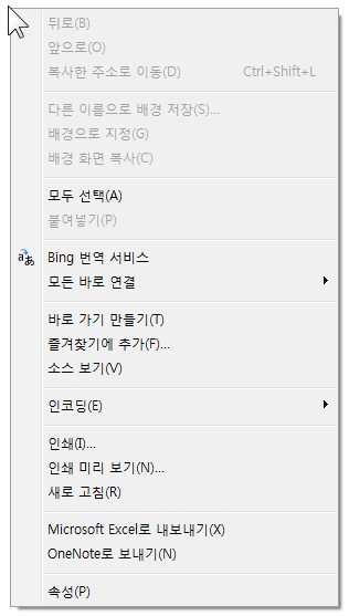 How_to_Clean_Up_IE_Context_Menu_11