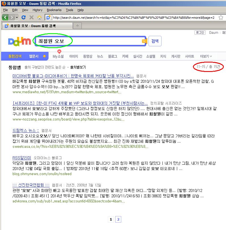 """다음의 통합웹 검색에서 """"최철원 오보""""라고 검색했을 때 나오는 화면 캡처"""