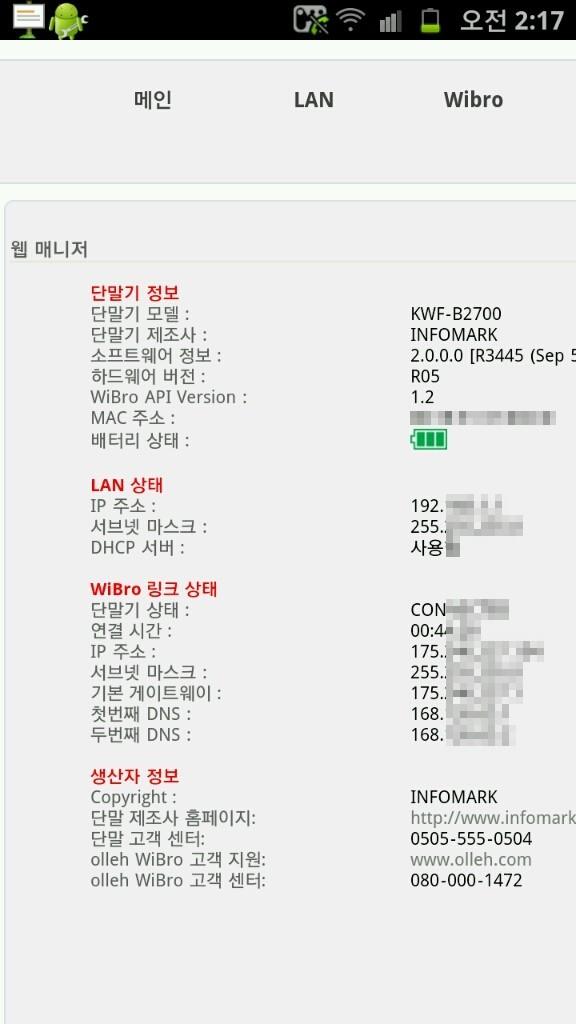 와이브로, 와이브로 4G, 4G, 와이브로 에그, 에그, 에그 사용량 조회, 와이브로 에그 사용량 조회, 와이브로 사용량 확인, 와이브로 에그 데이터 실시간 조회, 에그 사용량 확인, KT 와이브로, Wibro 4G, Wibro, 올레 홈페이지, 에그 사용량, 스트롱에그, 콤팩트에그, Wibro egg