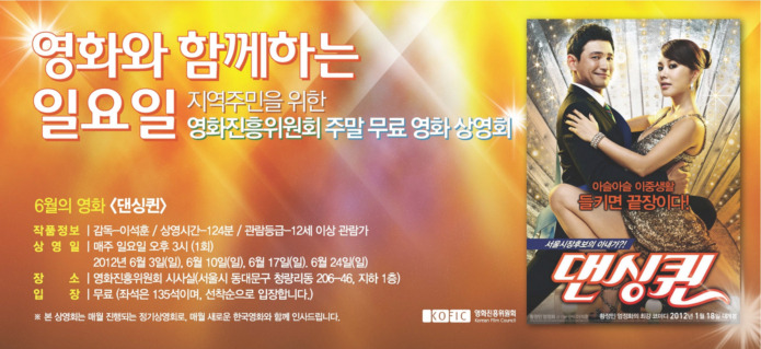 영화진흥위원회 주말 한국영화 무료상영회, 6월의 영화 댄싱퀸
