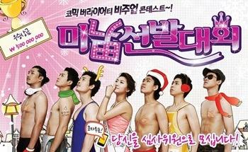 '미남선발대회' 눈과 귀가 호강하는 신나는 연극!