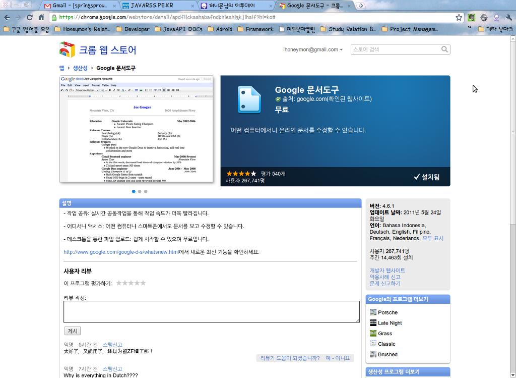 Google 문서도구 웹앱