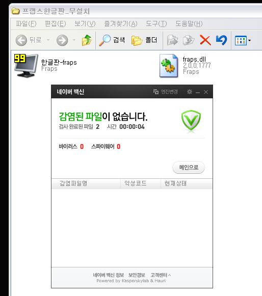 네이버백신 카스퍼스키 버전 2010-07-23.02 버전으로 검사한 스크린샷