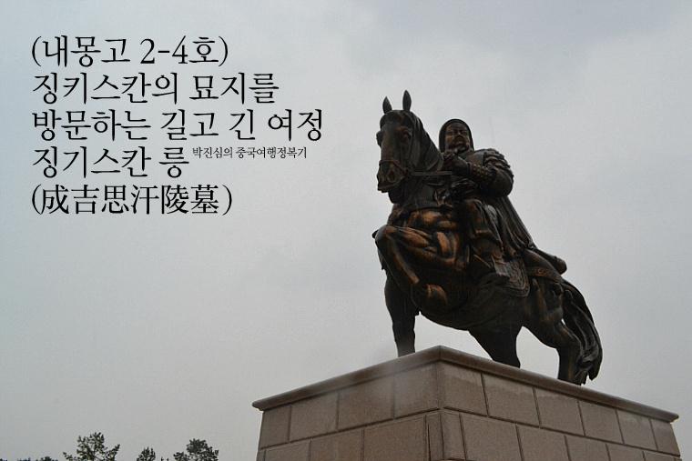 징키스칸의 묘지를 방문하는 길고 긴 여정 - 징키스칸 릉(成吉思汗陵墓) (내몽고 2-4호)