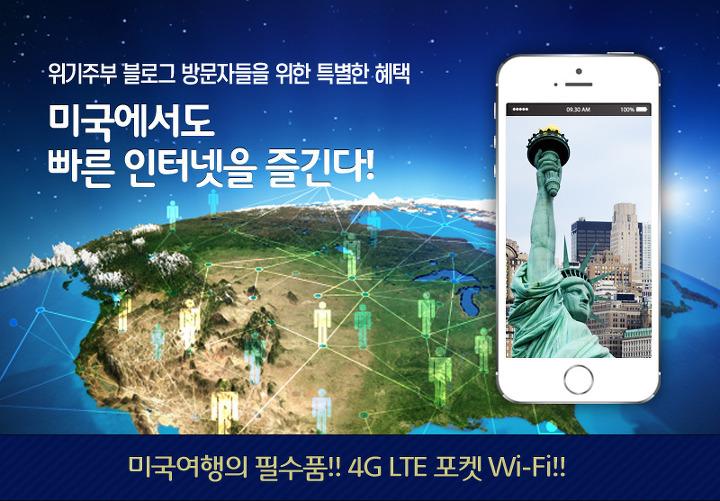 해외여행 인터넷 사용을 위한 와이드모바일 포켓와이파이 할인예약 안내와 미국여행 필수앱 소개