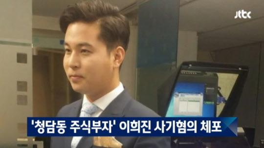 청담동 주식부자 이희진 사기혐의 체포