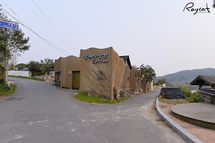 대룡마을 입구의 참새방앗간 카페