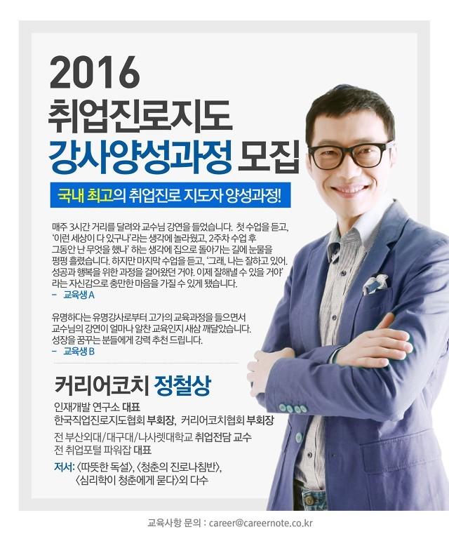 2016년 마지막 부산과정, 취업진로지도 전문강사 26기 모집 안내