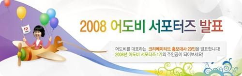 어도비 서포터즈 1기 발표