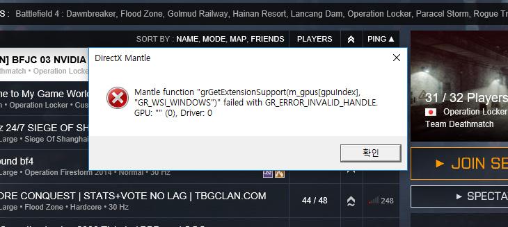 Mantle function ,grGetExtensionSupport ,오류 ,해결 ,방법,IT,게임,배틀필드4 오류,맨틀,배틀필드4 테스트 하다가 문제가 생겼습니다. 게임 실행이 안되고 오류가 떠서 게임을 할 수 가 없었습니다. Mantle function grGetExtensionSupport 오류 해결 방법을 소개할 것 입니다. 이 오류 해결 방법에 대해서 적혀 있는 글이 없고 해외 포럼에서도 어떻게 해야하냐는 글만 있어서 소개합니다. Nvidia 그래픽카드를 사용하는 상태로 맨틀을 활성화 하면 문제가 되는데요. Mantle function grGetExtensionSupport 오류 해결은 개인 설정값을 직접 파일 수정으로 변경하여 해결하면 됩니다.