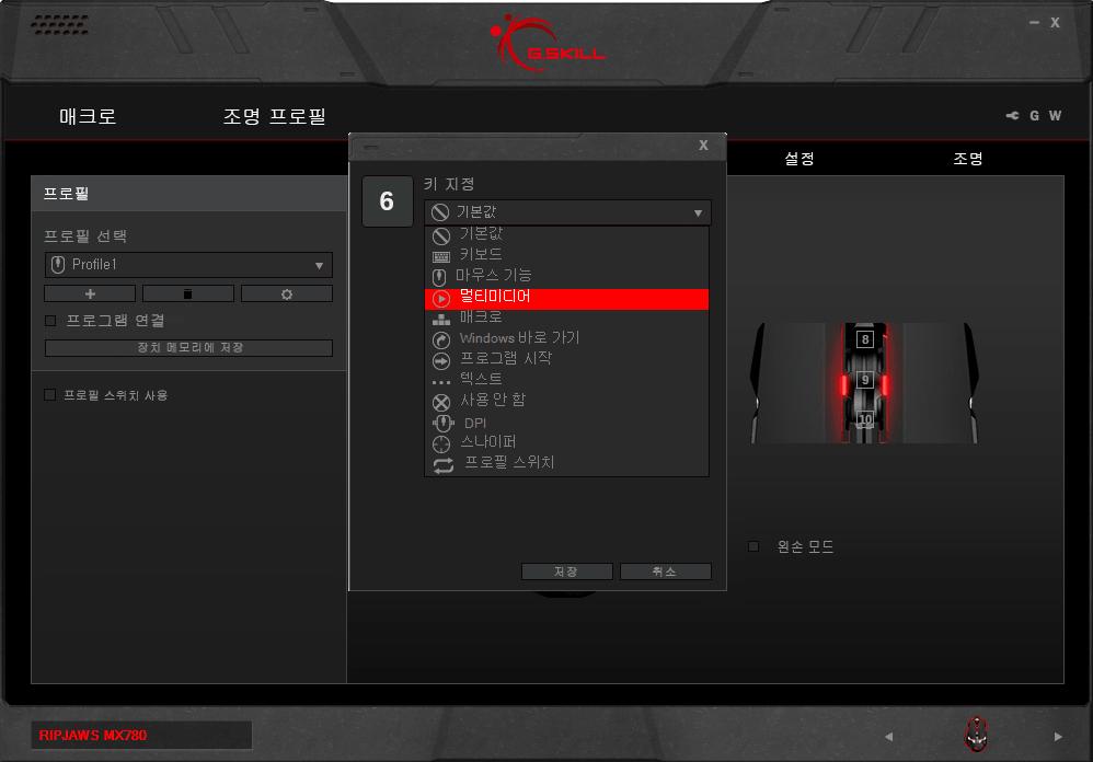 MX780 RGB 전용 소프트웨어 3