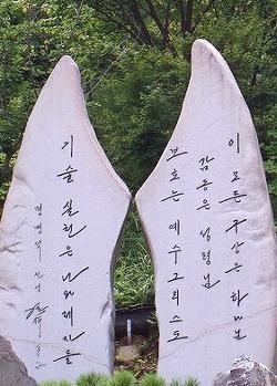 ▲  정명석 총재가 세운 기념비
