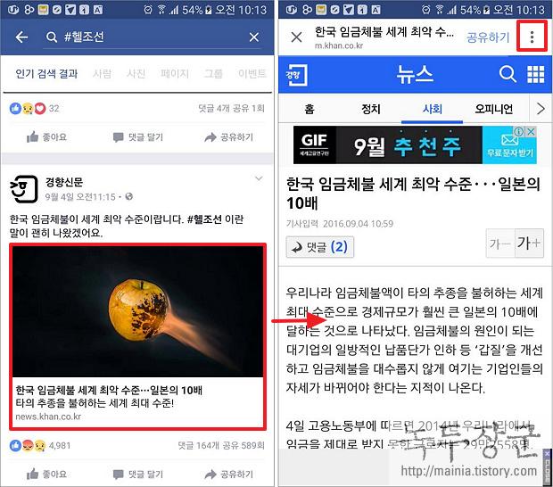 페이스북 뉴스피드 기사 네이버 메모에 저장하는 방법