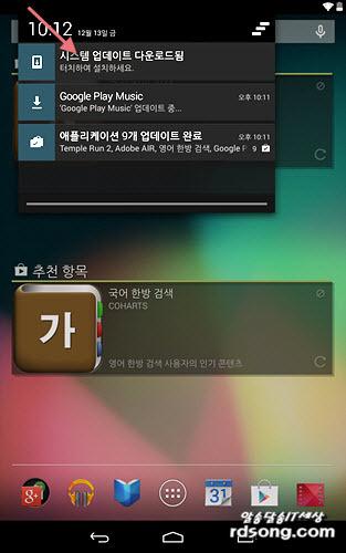nexus7 android 4.4.2
