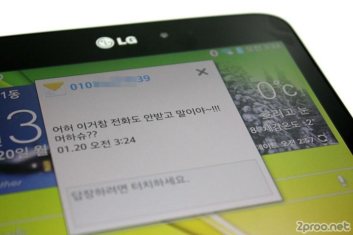 G Pad 8.3, g pad 후기, G패드 전화기능, G패드 카카오톡, LG GPad, LG 지패드 8.3, Q페어, Q페어 다운로드, Q페어 루팅, Q페어 사용방법, Q페어 설치방법, Q페어 어플, Q페어 카카오톡, 누크 Q페어, 스마트폰 태블릿 연동, 엘지 지패드, 지패드, 지패드 8.3, 지패드 8.3 후기, 지패드 Q페어, 지패드 전화통화, 지패드 카카오톡, 태블릿, 스마트폰, 블루투스, 페어링, 큐페어, Q Pair, LG, Q페어 설정, 삼성, 엘지, Q메모, 스마트폰 테더링