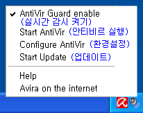 AntiVir 빨간우산 트레이 메뉴 설명