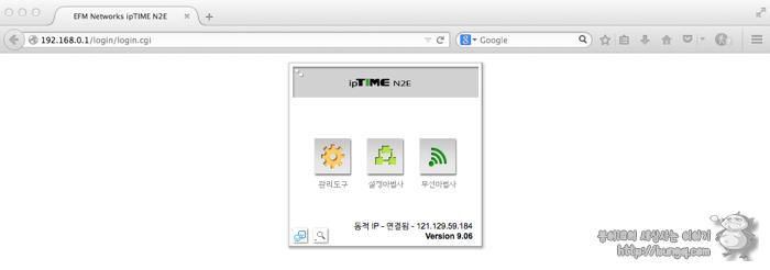 ipTIME, N2e Plus, 설치, 설치법, 공유기, 무선공유기, 무선 와이파이
