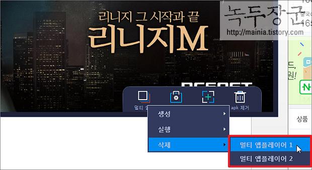 블루스택 BlueStacks 멀티 윈도우로 여러 게임을 동시에 실행하는 방법