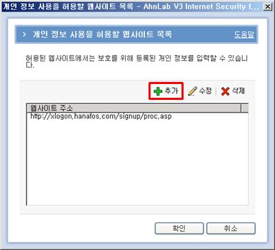 V3 플레티넘 개인정보 사용을 허용할 웹사이트 목록