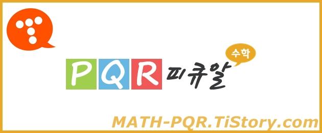 수학   기출시험 문제은행 피큐알 [TS]