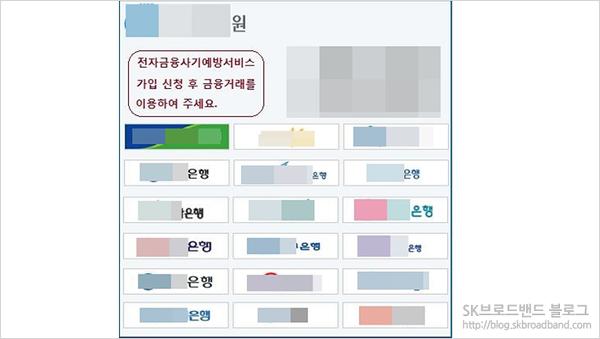 < 이미지 : 금융기관을 사칭 팝업창 / 출처 : 안랩 >