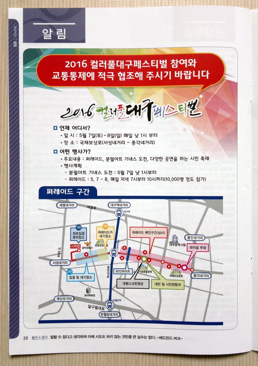 2016 컬러풀 대구 페스티벌 행사 안내