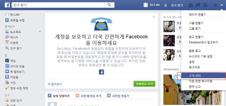 페이스북 고객센터
