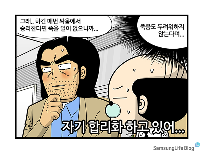 곽백수 웹툰