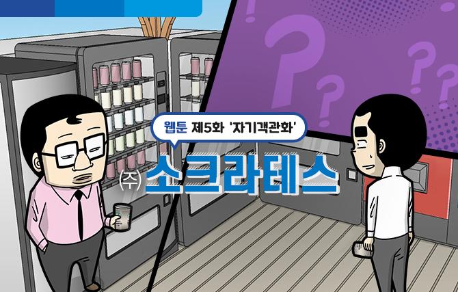 """삼성생명 웹툰으로 만나보는 """"3대자산"""" ㈜소크라테스 제5화, 자기객관화"""