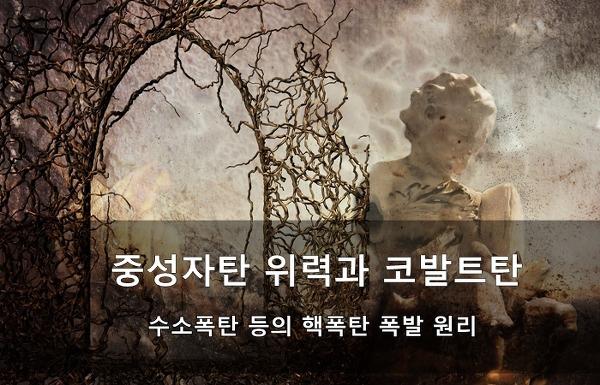 중성자탄 위력과 코발트탄, 수소폭탄 등의 핵폭탄 원리와 차이